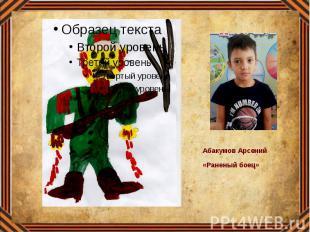 Абакумов Арсений Абакумов Арсений «Раненый боец»
