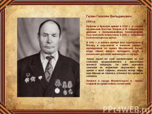 Галин Газизян Вильданович Галин Газизян Вильданович 1919 г.р. Призван в Красную