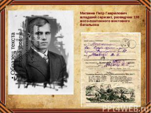 Матвеев Петр Гаврилович младший сержант, разведчик 138 мото-понтонного мостового