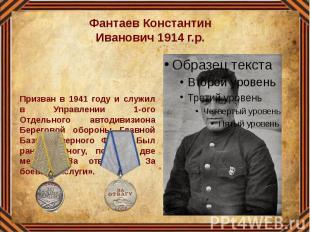 Фантаев Константин Иванович 1914 г.р. Призван в 1941 году и служил в Управлении