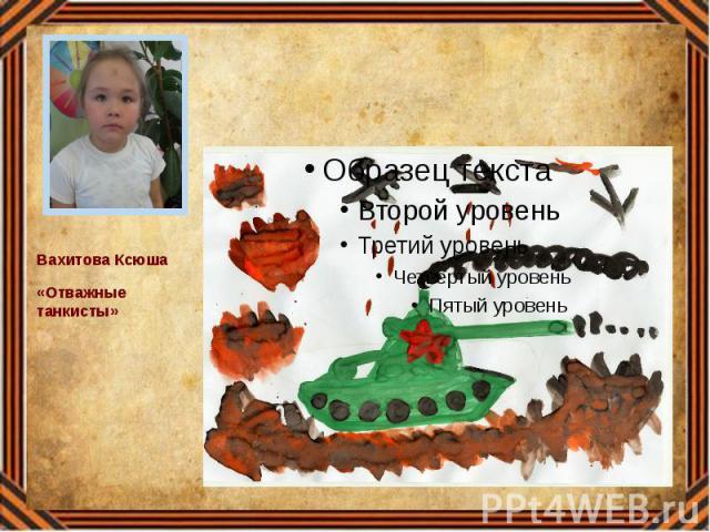 Вахитова Ксюша Вахитова Ксюша «Отважные танкисты»