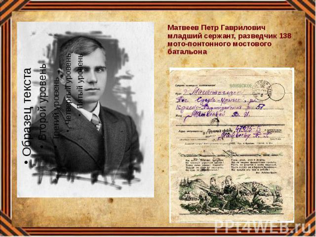 Матвеев Петр Гаврилович младший сержант, разведчик 138 мото-понтонного мостового батальона