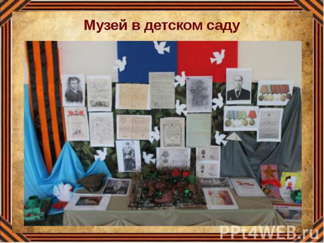 Музей в детском саду