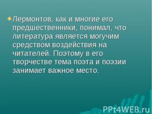 Лермонтов, как и многие его предшественники, понимал, что литература является мо