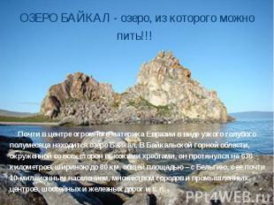 ОЗЕРО БАЙКАЛ - озеро, из которого можно пить!!! Почти в центре огромного материк