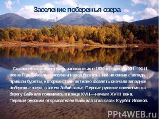 Заселение побережья озера Со слов местных жителей, записанных в 1930-х годах, до