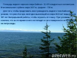 Площадь водного зеркала озера Байкал– 31 470 квадратных километров. Максимальная