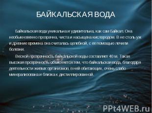 БАЙКАЛЬСКАЯ ВОДА Байкальская вода уникальна и удивительна, как сам Байкал. Она н
