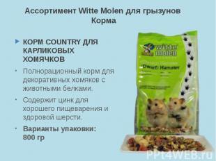 Ассортимент Witte Molen для грызунов Корма КОРМ COUNTRY ДЛЯ КАРЛИКОВЫХ ХОМЯЧКОВ