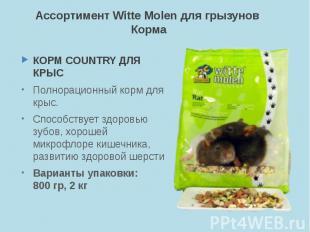 Ассортимент Witte Molen для грызунов Корма КОРМ COUNTRY ДЛЯ КРЫС Полнорационный