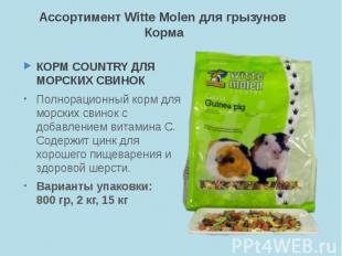 Ассортимент Witte Molen для грызунов Корма КОРМ COUNTRY ДЛЯ МОРСКИХ СВИНОК Полно