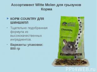 Ассортимент Witte Molen для грызунов Корма КОРМ COUNTRY ДЛЯ ШИНШИЛЛ Тщательно по