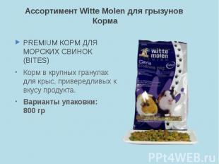 Ассортимент Witte Molen для грызунов Корма PREMIUM КОРМ ДЛЯ МОРСКИХ СВИНОК (BITE