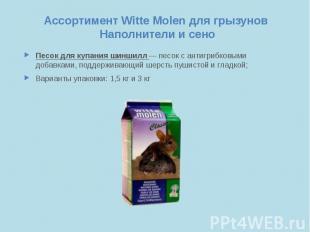 Ассортимент Witte Molen для грызунов Наполнители и сено Песок для купания шиншил