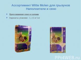 Ассортимент Witte Molen для грызунов Наполнители и сено Прессованная сено и соло