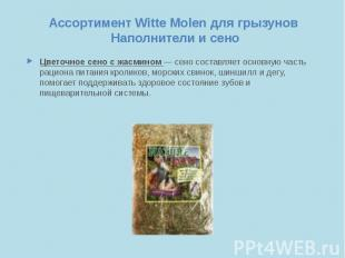 Ассортимент Witte Molen для грызунов Наполнители и сено Цветочное сено с жасмино