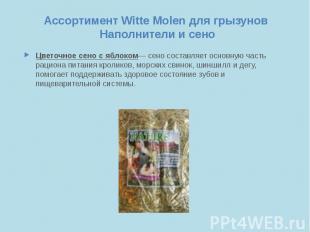 Ассортимент Witte Molen для грызунов Наполнители и сено Цветочное сено с яблоком
