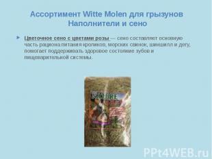 Ассортимент Witte Molen для грызунов Наполнители и сено Цветочное сено с цветами