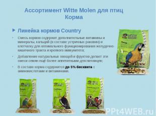 Ассортимент Witte Molen для птиц Корма Линейка кормов Country Смесь кормов содер
