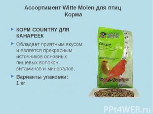 Ассортимент Witte Molen для птиц Корма КОРМ COUNTRY ДЛЯ КАНАРЕЕК Обладает приятн