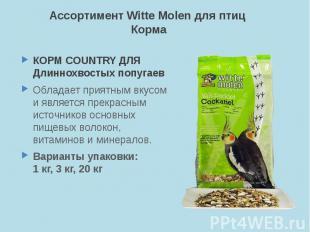 Ассортимент Witte Molen для птиц Корма КОРМ COUNTRY ДЛЯ Длиннохвостых попугаев О