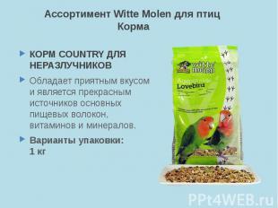 Ассортимент Witte Molen для птиц Корма КОРМ COUNTRY ДЛЯ НЕРАЗЛУЧНИКОВ Обладает п