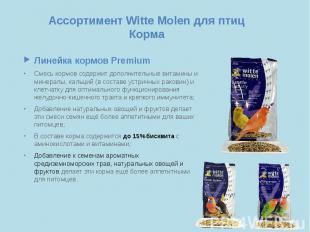 Ассортимент Witte Molen для птиц Корма Линейка кормов Premium Смесь кормов содер