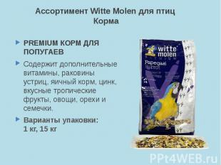 Ассортимент Witte Molen для птиц Корма PREMIUM КОРМ ДЛЯ ПОПУГАЕВ Содержит дополн