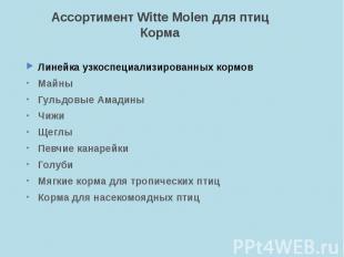 Ассортимент Witte Molen для птиц Корма Линейка узкоспециализированных кормов Май