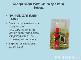 Ассортимент Witte Molen для птиц Корма ГРАНУЛЫ ДЛЯ МАЙН (PLUS) Полнорационный ко