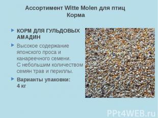 Ассортимент Witte Molen для птиц Корма КОРМ ДЛЯ ГУЛЬДОВЫХ АМАДИН Высокое содержа