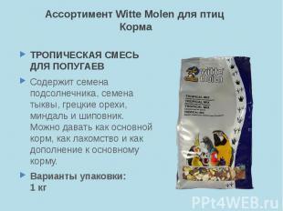 Ассортимент Witte Molen для птиц Корма ТРОПИЧЕСКАЯ СМЕСЬ ДЛЯ ПОПУГАЕВ Содержит с