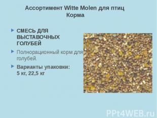 Ассортимент Witte Molen для птиц Корма СМЕСЬ ДЛЯ ВЫСТАВОЧНЫХ ГОЛУБЕЙ Полнорацион