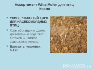 Ассортимент Witte Molen для птиц Корма УНИВЕРСАЛЬНЫЙ КОРМ ДЛЯ НАСЕКОМОЯДНЫХ ПТИЦ