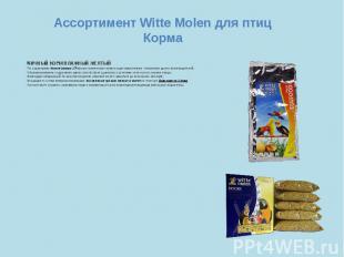 Ассортимент Witte Molen для птиц Корма ЯИЧНЫЙ КОРМ ВЛАЖНЫЙ ЖЕЛТЫЙ По содержанию