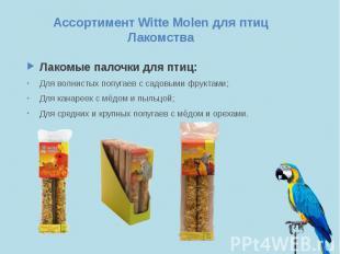 Ассортимент Witte Molen для птиц Лакомства Лакомые палочки для птиц: Для волнист