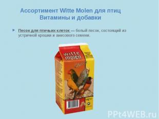 Ассортимент Witte Molen для птиц Витамины и добавки Песок для птичьих клеток — б