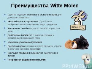 Преимущества Witte Molen Один из ведущих экспертов в области кормов для домашних