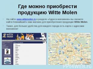 Где можно приобрести продукцию Witte Molen На сайте www.wittemolen.ru в разделе