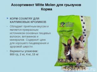 Ассортимент Witte Molen для грызунов Корма КОРМ COUNTRY ДЛЯ КАРЛИКОВЫХ КРОЛИКОВ