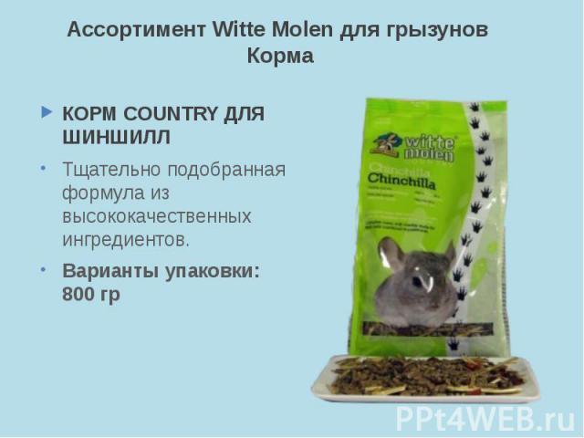 Ассортимент Witte Molen для грызунов Корма КОРМ COUNTRY ДЛЯ ШИНШИЛЛ Тщательно подобранная формула из высококачественных ингредиентов. Варианты упаковки: 800 гр