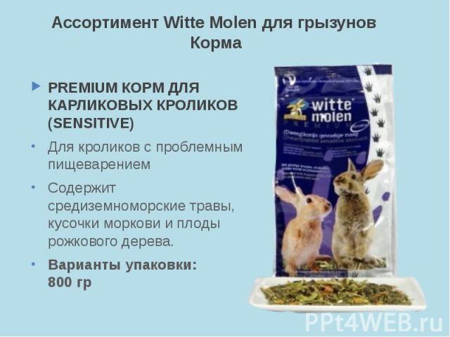 Ассортимент Witte Molen для грызунов Корма PREMIUM КОРМ ДЛЯ КАРЛИКОВЫХ КРОЛИКОВ (SENSITIVE) Для кроликов с проблемным пищеварением Содержит средиземноморские травы, кусочки моркови и плоды рожкового дерева. Варианты упаковки: 800 гр