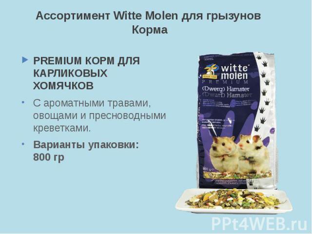 Ассортимент Witte Molen для грызунов Корма PREMIUM КОРМ ДЛЯ КАРЛИКОВЫХ ХОМЯЧКОВ С ароматными травами, овощами и пресноводными креветками. Варианты упаковки: 800 гр
