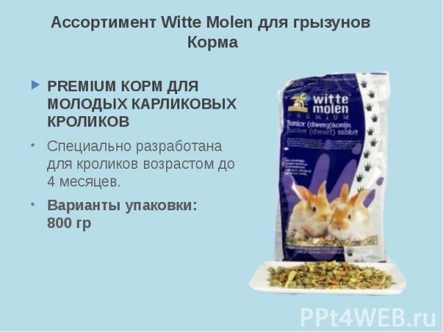 Ассортимент Witte Molen для грызунов Корма PREMIUM КОРМ ДЛЯ МОЛОДЫХ КАРЛИКОВЫХ КРОЛИКОВ Специально разработана для кроликов возрастом до 4 месяцев. Варианты упаковки: 800 гр