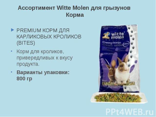 Ассортимент Witte Molen для грызунов Корма PREMIUM КОРМ ДЛЯ КАРЛИКОВЫХ КРОЛИКОВ (BITES) Корм для кроликов, привередливых к вкусу продукта. Варианты упаковки: 800 гр
