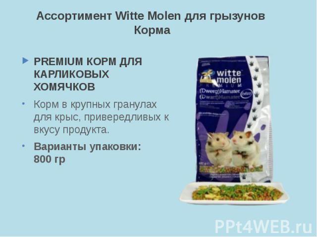 Ассортимент Witte Molen для грызунов Корма PREMIUM КОРМ ДЛЯ КАРЛИКОВЫХ ХОМЯЧКОВ Корм в крупных гранулах для крыс, привередливых к вкусу продукта. Варианты упаковки: 800 гр