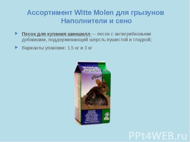 Ассортимент Witte Molen для грызунов Наполнители и сено Песок для купания шиншилл — песок с антигрибковыми добавками, поддерживающий шерсть пушистой и гладкой; Варианты упаковки: 1,5 кг и 3 кг