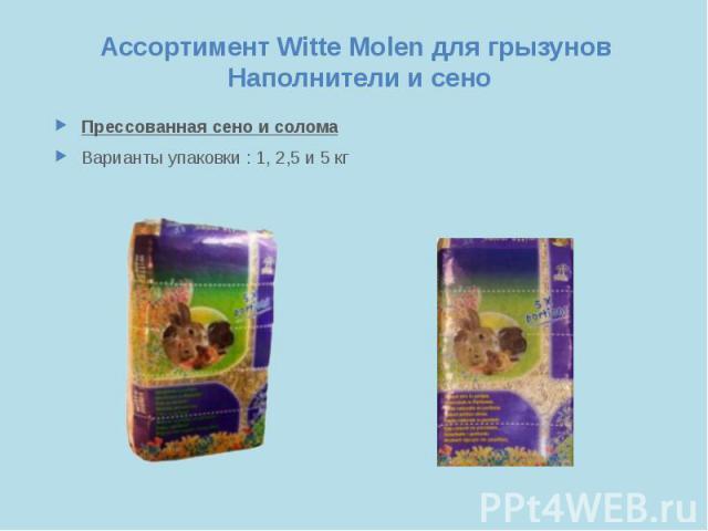 Ассортимент Witte Molen для грызунов Наполнители и сено Прессованная сено и солома Варианты упаковки : 1, 2,5 и 5 кг