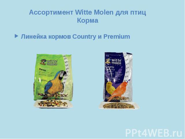 Ассортимент Witte Molen для птиц Корма Линейка кормов Country и Premium