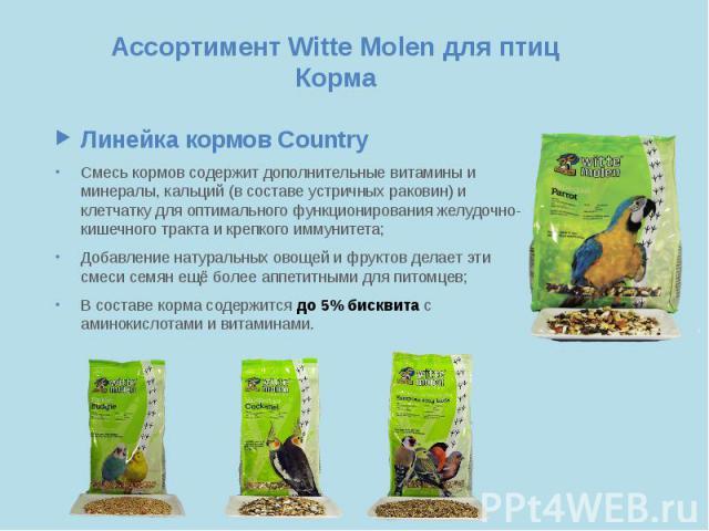 Ассортимент Witte Molen для птиц Корма Линейка кормов Country Смесь кормов содержит дополнительные витамины и минералы, кальций (в составе устричных раковин) и клетчатку для оптимального функционирования желудочно-кишечного тракта и крепкого иммунит…
